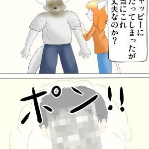 ケモノ家族不条理ギャグ4コマ漫画「よんふれ ふぁりはみ」その62