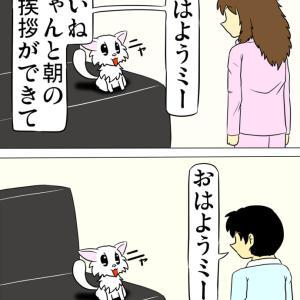 ほのぼの・猫の日常4コマ漫画「ミーのおもちゃ箱」その1377
