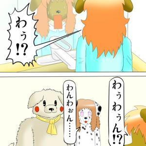 ケモノ家族不条理ギャグ4コマ漫画「よんふれ ふぁりはみ」その79