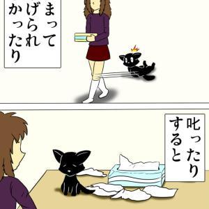 ほのぼの・猫の日常4コマ漫画「ミーのおもちゃ箱」その1378