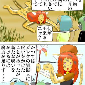 ケモノ家族不条理ギャグ4コマ漫画「よんふれ ふぁりはみ」その89