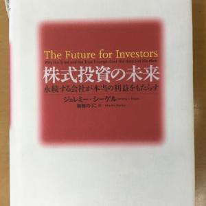 『株式投資の未来』を読みました