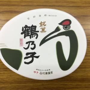 福岡の銘菓 鶴乃子