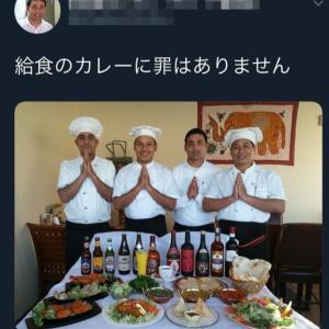 東須磨小学校「改善策として給食のカレーを中止します!」→インド人の反応はこちら
