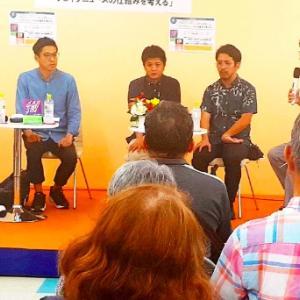 「フェイクニュースは何故広がるのか?」琉球新報と沖縄タイムス記者らがトークショー