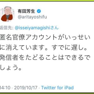 有田芳生スターリン閣下、森ゆう子の質問を漏らした官僚を「粛清せよ」と厳命