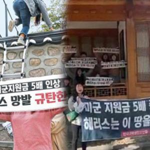 駐韓米大使公邸に従北派の学生らが侵入→男子学生はすぐ警察につまみ出されるが女子学生は40分放置!?