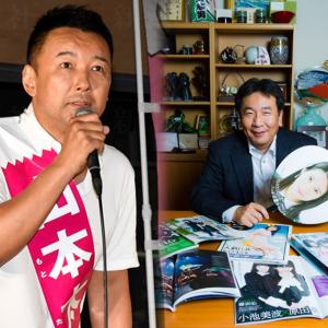 【立憲】枝野幸男が「山本太郎」をオフレコで『ピンクの羊』呼ばわり…