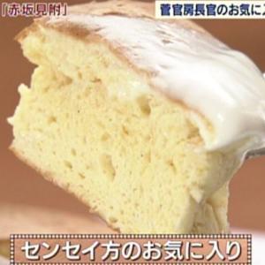 れいわ新選組党員さん、菅官房長官のお気に入り「3000円超のパンケーキ」に激怒