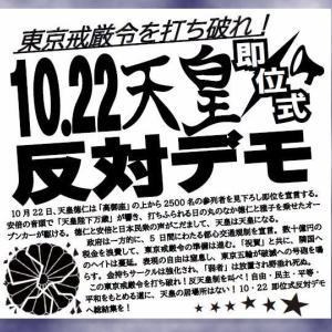 【国賊】反天皇団体、本日天皇制反対デモを企画