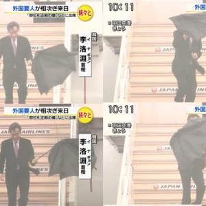 【吉報】韓国 李洛淵首相日本上陸に神風が吹くwwwwwwwwwwwwwww