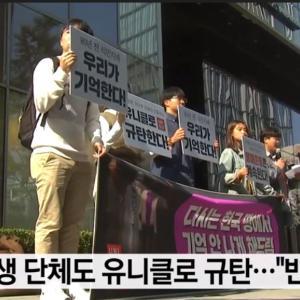 【柳井悲報w】韓国にユニクロパトロール隊が登場wwwwwユニクロ店舗の状況を監視しSNSで共有