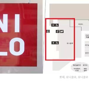 韓国ロッテモールのユニクロ内にあるものを設置し批判浴びる=韓国ネット「異議を唱えた市民、尊敬します!」