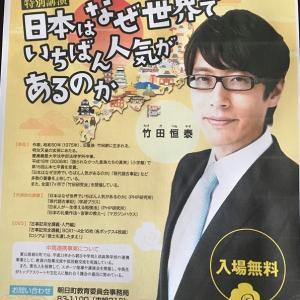 竹田恒泰氏の講演がパヨクの妨害予告で中止「日本はなぜ世界でいちばん人気があるのか」とのテーマ