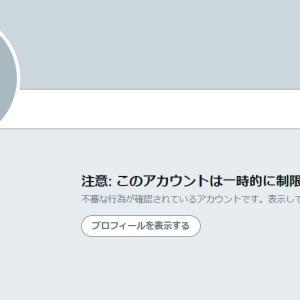 【悲報】神奈川新聞の石橋学さん、「不審な行為」でツイッター一時制限→パヨク、ツイッター社にブチギレwww