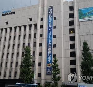 【プロレス】北朝鮮「地上の楽園」帰国事業から60年 民団が朝鮮総連に謝罪要求