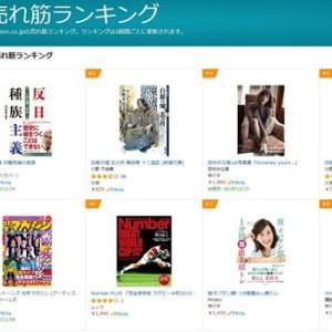 【韓国日報】日本のAmazonで親日議論の『反日種族主義』翻訳版が1位に