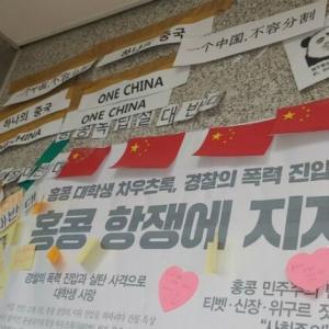 韓国の大学で中韓の学生が香港問題めぐり揉み合い 中国人留学生が「独島は日本領土」などと主張し対抗