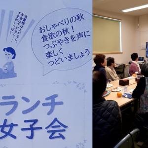 【悲報】ランチ女子会 おしゃべりの秋食欲の秋!楽しくつどいましょう!@日本共産党事務所