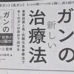 【アホの朝日新聞】「デマを紙面に載せて申し訳ありませんでした」と謝罪 いつものことだろ毎日謝れや