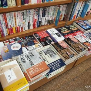 【ハンギョレ】毒劇物のような日本の『嫌韓出版物』・・・いつまで放置?