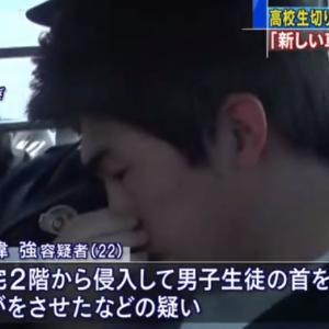 【埼玉・蕨市】住宅に侵入し高2の首切りつけた中国人男「新しい車が欲しかった。高そうな車が止まっていたので狙った」