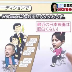 井筒監督「パッチギ!」面接での沢尻エリカ容疑者の大胆発言を明かす!「最近の日本映画なんておもしろくないでしょ」