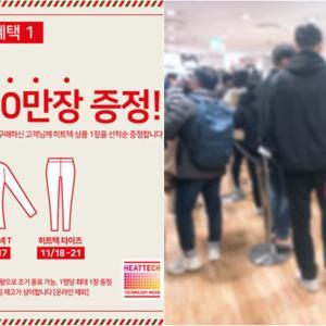 ユニクロ「ヒートテック10万枚無料」に韓国人が長蛇の列wwwwwww 韓国ネット「肌着1枚のために国を売った」