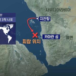 【法則発動か】フーシ派が紅海で韓国船2隻を含む3隻を拿捕:乗組員16人を拘束 (イエメン)