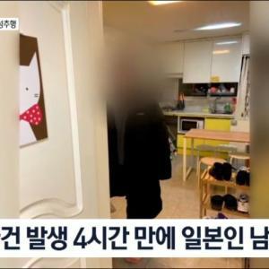 ソウルのAirbnbで隣の部屋の米国人女性を強制醜行した日本人男性を緊急逮捕