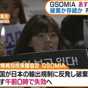GSOMIA午前0時失効・・・破棄か存続か市民らがソウルで集会