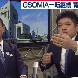 日韓議連 河村建夫幹事長 TV収録中にGSOMIA失効回避の速報飛び込む「これはね、我々が模索していた案ですよ」
