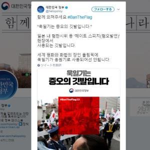 【ヘイトの国】韓国政府、国民に旭日旗を憎むようTwitterで呼びかける
