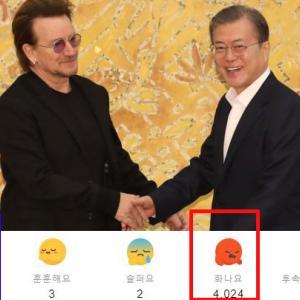 【U2と対談】文ちゃん「韓国民は統一への熱望が強くなった」⇒ネチズン発狂