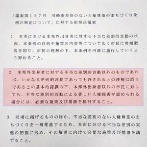 川崎市罰則付きヘイト規制条例が全会一致で可決 しかしパヨクが強く反対した「日本人へのヘイトも対象」も付帯決議も可決