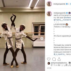 米の黒人女性バレエダンサーが露ボリショイバレエ団の黒塗りメイクが人種差別だと批判