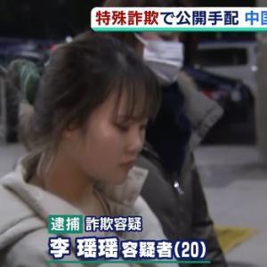【逃亡技能実習生】中国籍の20歳の女を逮捕「百貨店の店員」になりすましキャッシュカードをだまし取った疑い