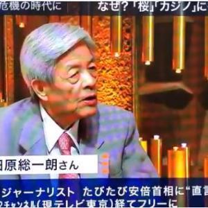 【NEWS23】田原総一郎「 山本太郎 は消費税ゼロ、大企業・富裕層増税との対案を初めて出した。国民も関心を示した。」