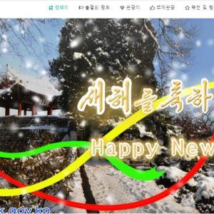 一体誰が開けたのか…北朝鮮当局の観光案内サイトが韓国国内でアクセス可能に