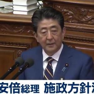 【中央日報】安倍首相施政方針演説「元来」という表現を付けたものの、6年ぶり「韓国とは基本的価値共有」…「なら約束守るべき」