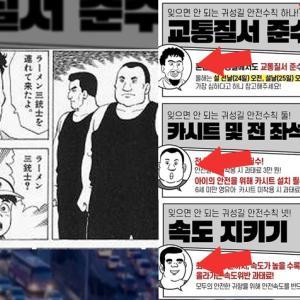 【画像】韓国郵便局さん、ラーメン三銃士をパクってしまう
