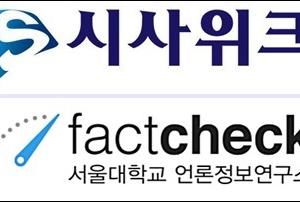 【ソウル大学のファクトチェックセンター】韓国ファクトチェック団体の「苦悩」 「日本寄り」だと攻撃され、野党から訴えられ...