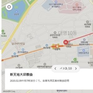 【中央日報】韓国内の新型コロナウィルス感染者の行動履歴を確認出来るサイト「私達の街のコロナ地図」を公開