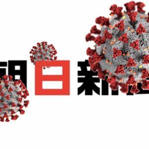 【痛快コロナ新聞】病気の名前を特定の国と関連づけない 朝日新聞では「新型コロナウイルスによる肺炎」と表記しています。