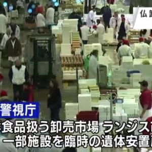 【悲報】フランスでコロナで死んだ人の遺体を生鮮食品の市場に並べ始める
