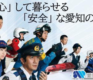 【悲報】愛知で警察官18人がクラスター感染 接触した111人の警察官も自宅待機