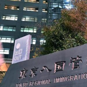 【吉報】退去拒否外国人に罰則 入管、収容者増で「強制退去違反罪」を検討
