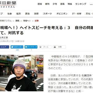 朝日新聞に日本のアンティファ しばき隊の野間易通さんが登場wwwwww