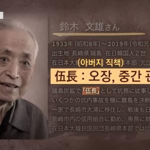 【韓国YTN】「軍艦島で可愛がられた」~日本が在日僑胞のインタビューを掲げて歴史歪曲