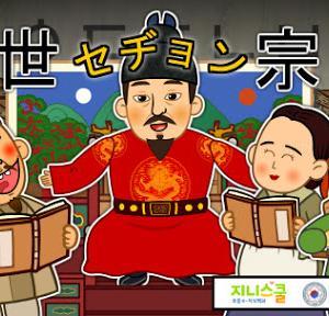『世宗大王』の歴史アニメーションを日本語で制作